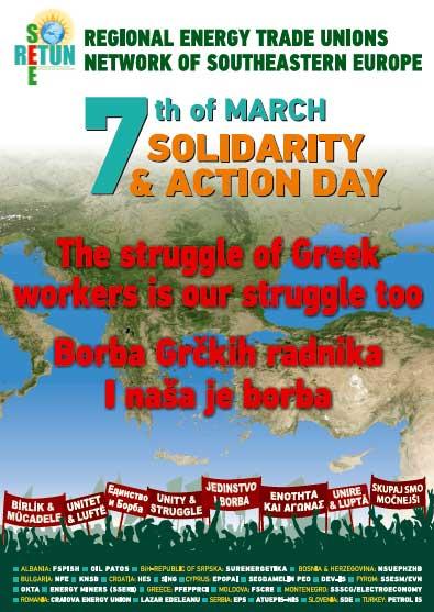 Борба грчких радника је и наша борба